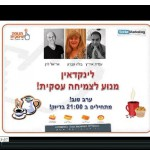 בלה עברון מארחת את אריאל לוין ועמית איריץ בשיחה אינטרנטית