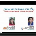 בלה עברון מארחת את אסף אפשטיין בשיחה אינטרנטית