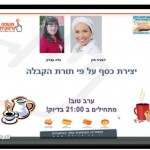 בלה עברון מארחת את דבורה קרולינה חזן בשיחה אינטרנטית