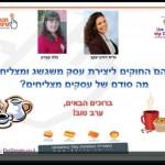 בלה עברון מארחת את גלית דורון יעקב בשיחה אינטרנטית
