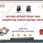 בלה עברון מארחת את איריס אבידן בשיחה אינטרנטית