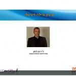 """ד""""ר יניב לויתן בכנס אינטרנטי"""