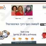 בלה עברון מארחת את מינדי ונעמי בשיחה אינטרנטית