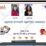 בלה עברון מארחת את נעמי זלצינגר בשיחה אינטרנטית