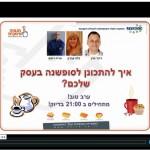 בלה עברון, אריה רותם, דרור סדן בשיחה אינטרנטית