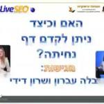 בלה עברון מארחת את שרון דידי בשיחה אינטרנטית