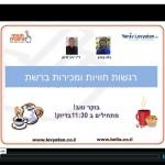 בלה עברון מארחת את דר יניב לויתן בשיחה אינטרנטית