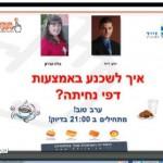 """בלה עברון מארחת את ד""""ר יניב זייד בשיחה אינטרנטית"""