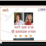 בלה עברון ואלומה גניאל קובי בהדרכה אינטרנטית