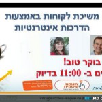 בלה עברון מארחת את יעקב איתי סמלסון בשיחה אינטרנטית