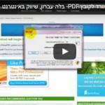 הפיכת קובץ וורד לקובץ PDF