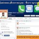 איך משנים את שם הדף העסקי בפייסבוק