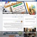 שינוי שפה בדף הפייסבוק
