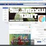 איך לעשות גיבוי לדף העסקי בפייסבוק