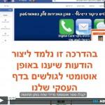 מענה אוטומטי להודעות בפייסבוק
