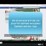 איך מורידים חשבוניות מהפייסבוק