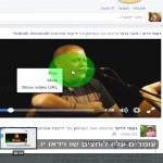 סרטון הדרכה פייסבוק הורדת סרטון מפייסבוק